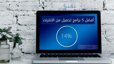برامج تحميل من الانترنت