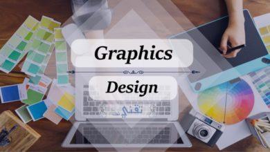 افضل 3 مواقع عالمية لتعلم التصميمات والفوتوشوب مجانا 2021